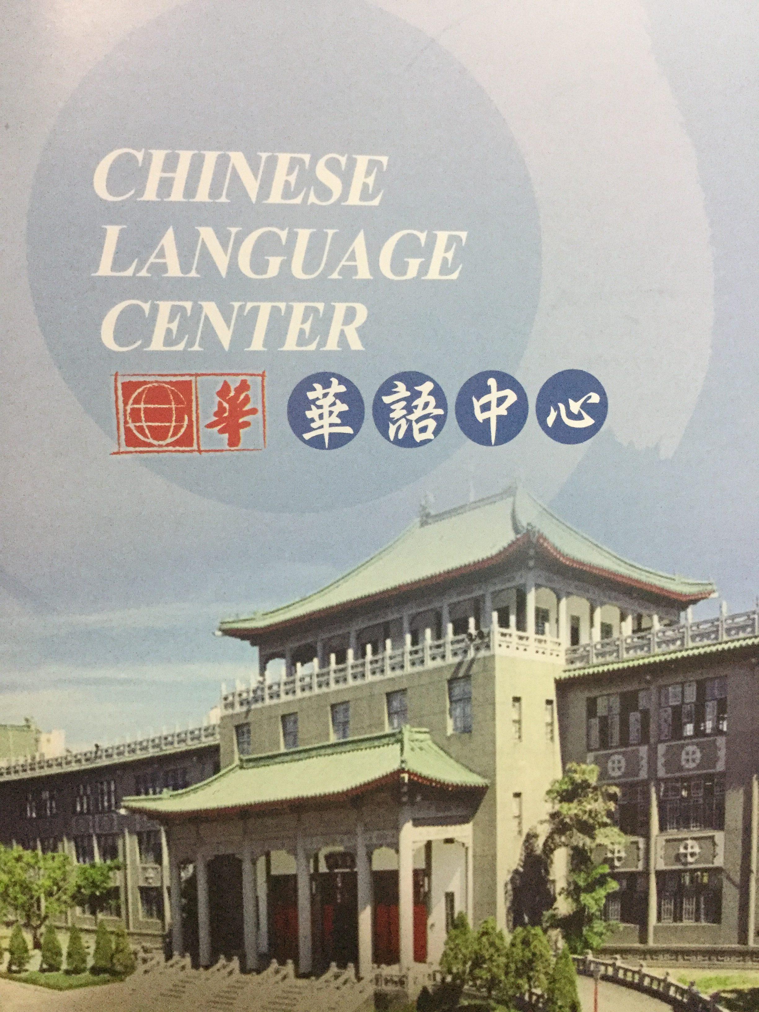 【文藻外語大学、華語中心】学費と入学手続き!台湾の語学学校