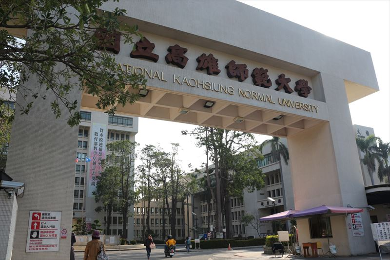 【高雄師範大学・語学学校】国籍は?何人がいるの?台湾留学