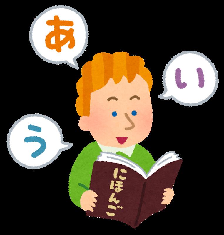 日本語教師になるには?時給1800円給料安い?資格取得方法|台湾