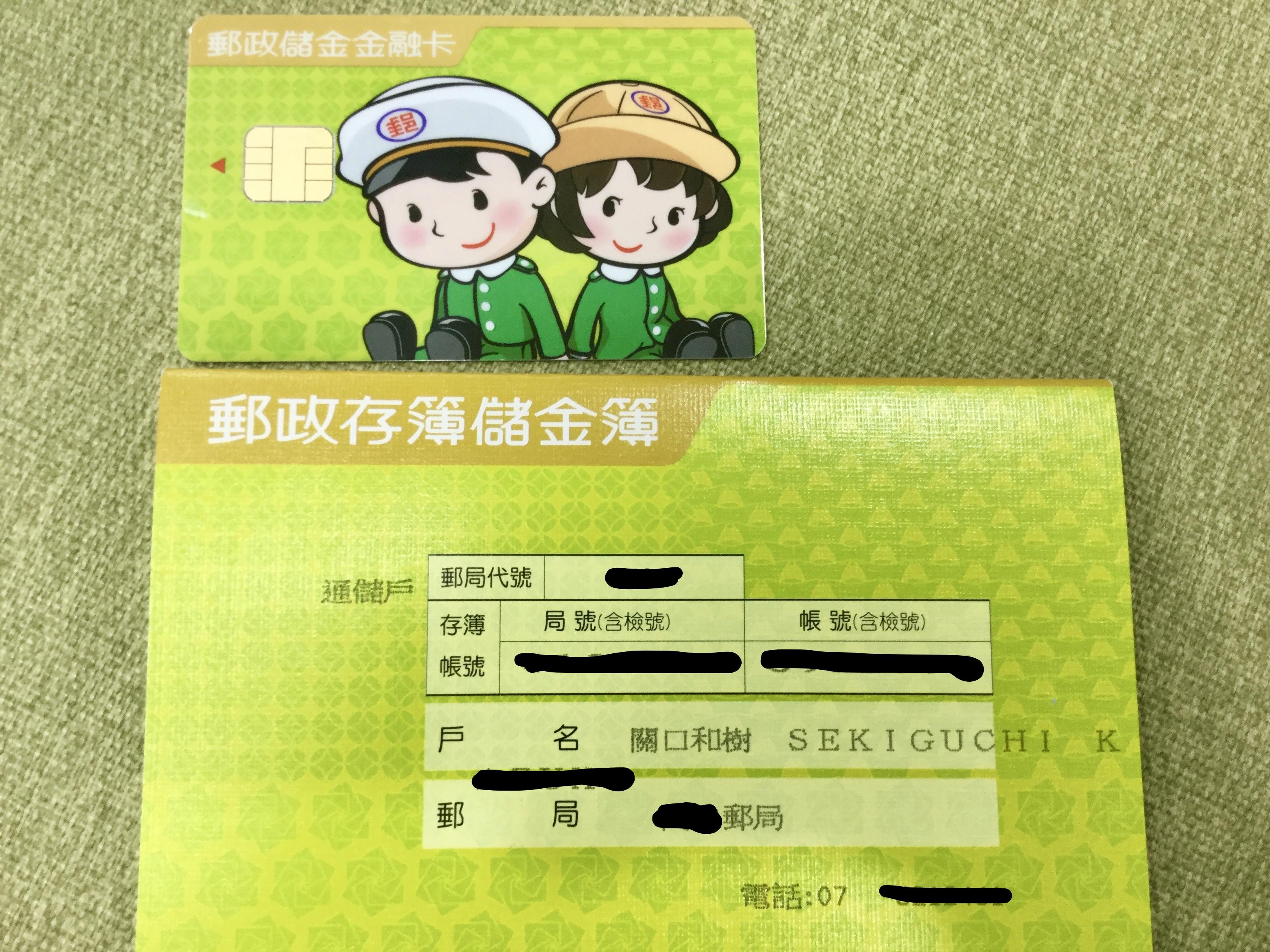 台湾 郵便局 口座開設 かんたん!中華郵政/用紙記入の方法を解説