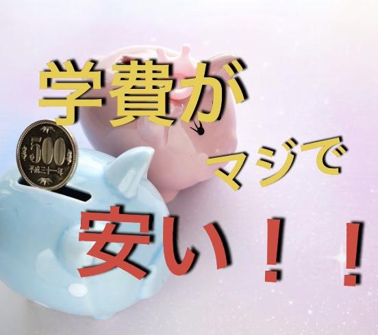 1年間の学費が約12万円と安い!奨学金!期末試験成績【台湾,大学】
