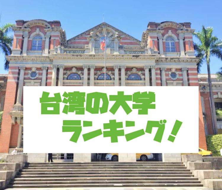 台湾の大学【ランキング一覧20校】学校ホームページと「youtube紹介動画」留学案内