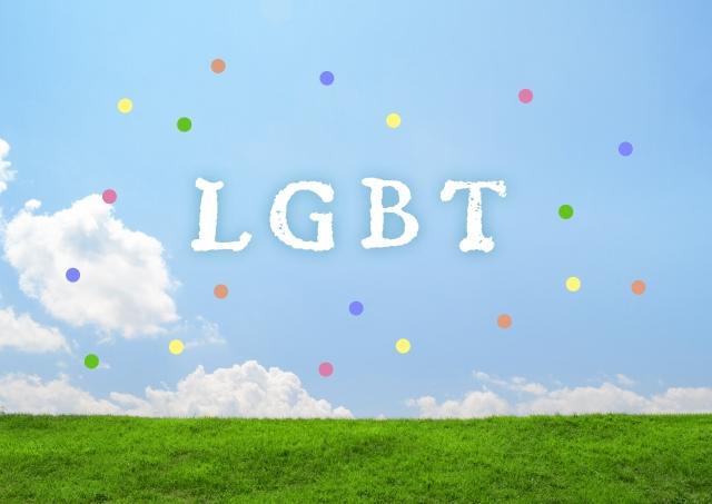 LGBTとは?(性的マイノリティ、性的少数者)LGBTQIA 海外と日本の違いを感じる