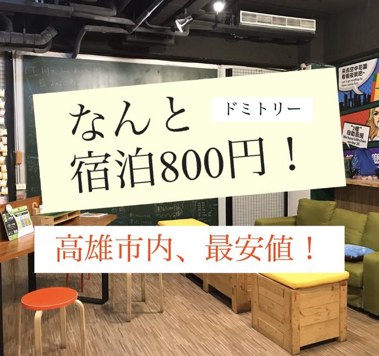 一泊800円【最安ゲストハウス高雄】Backpackers Inn Kaohsiung 台湾ホテル
