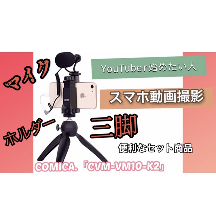 スマホ撮影機材「マイク・三脚」YouTube始める人必見「Comica CVM-VM10-K2」動画