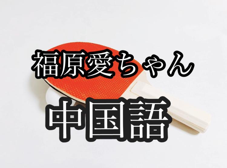 福原愛のムービーで「中国語」を勉強しよう!かわいいギャグセンスもw卓球の愛ちゃん