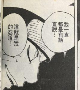 引用:漫画『NARUTO』