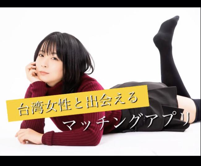 台湾人女性と出会えるマッチングアプリ!おすすめや使い方「Pairs」ペアーズ
