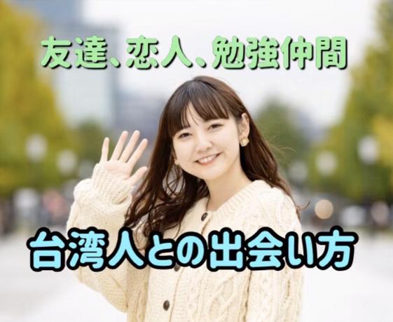 【台湾人と出会う方法】友達、恋人、彼女、彼氏、勉強仲間の作り方・見つけ方