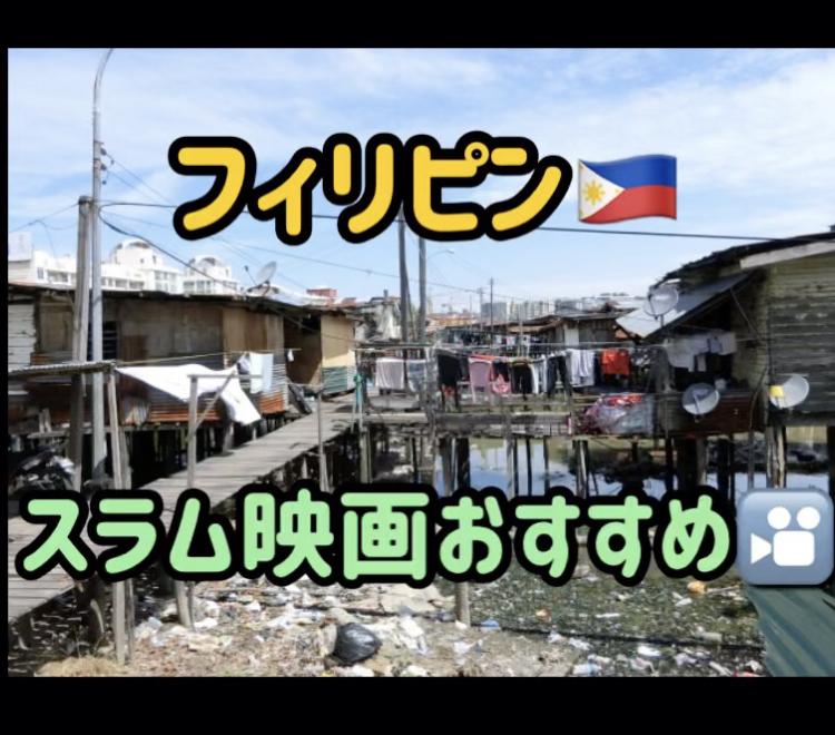フィリピン映画おすすめ有名作品「メトロマニラ 世界で最も危険な街」レビュー