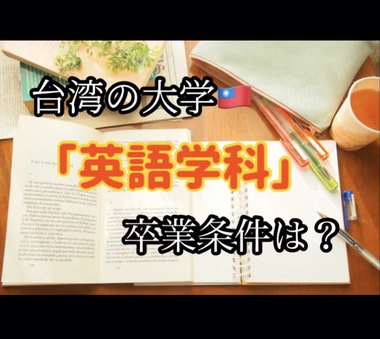 台湾の大学を卒業する条件は?難しい?【英語学科 】4年制大学本科へ正規留学