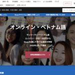 【VVレッスン】ベトナム語のオンラインスクールの体験授業を受けてみた!